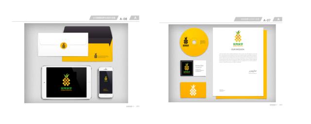 强品牌,谋发展!徐闻菠萝区域公用品牌LOGO正式发布(图4)