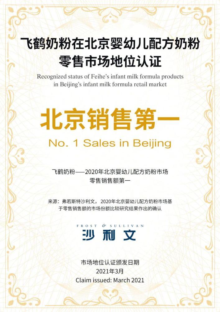 """透过""""北京第一""""看飞鹤现象与国产品牌的韧性"""