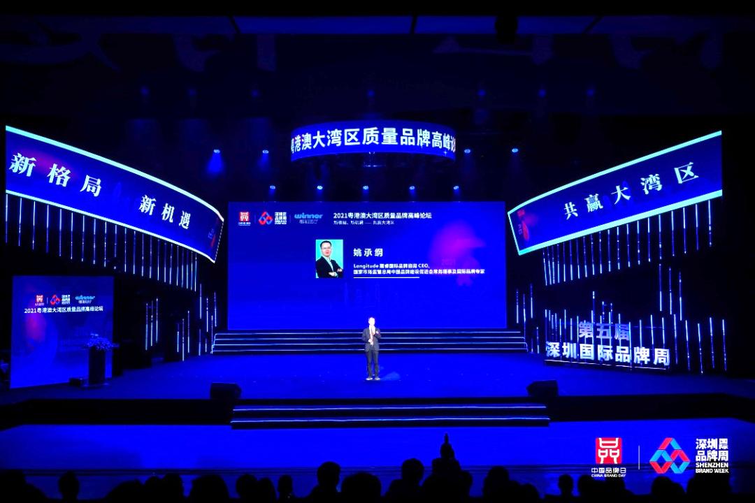 姚承纲:2021中国品牌建设发展的8个趋势