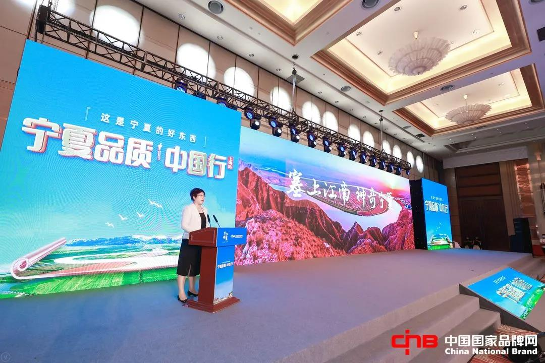 打响宁夏牌,引领新发展,宁夏品质中国行(上海站)隆重举行(图8)