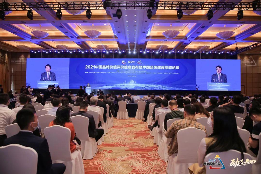2021中国品牌价值评价信息在上海发布(图1)