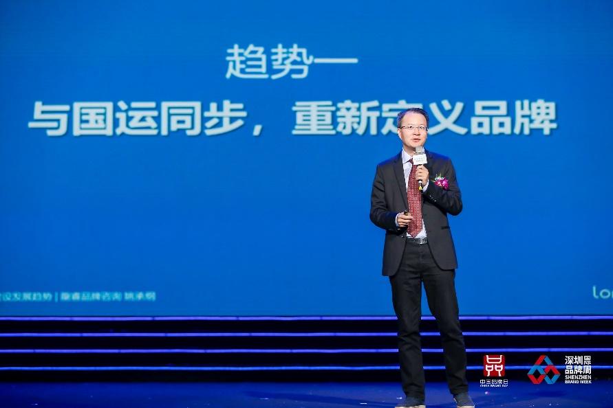 姚承纲:2021中国品牌建设发展的8个趋势(图2)