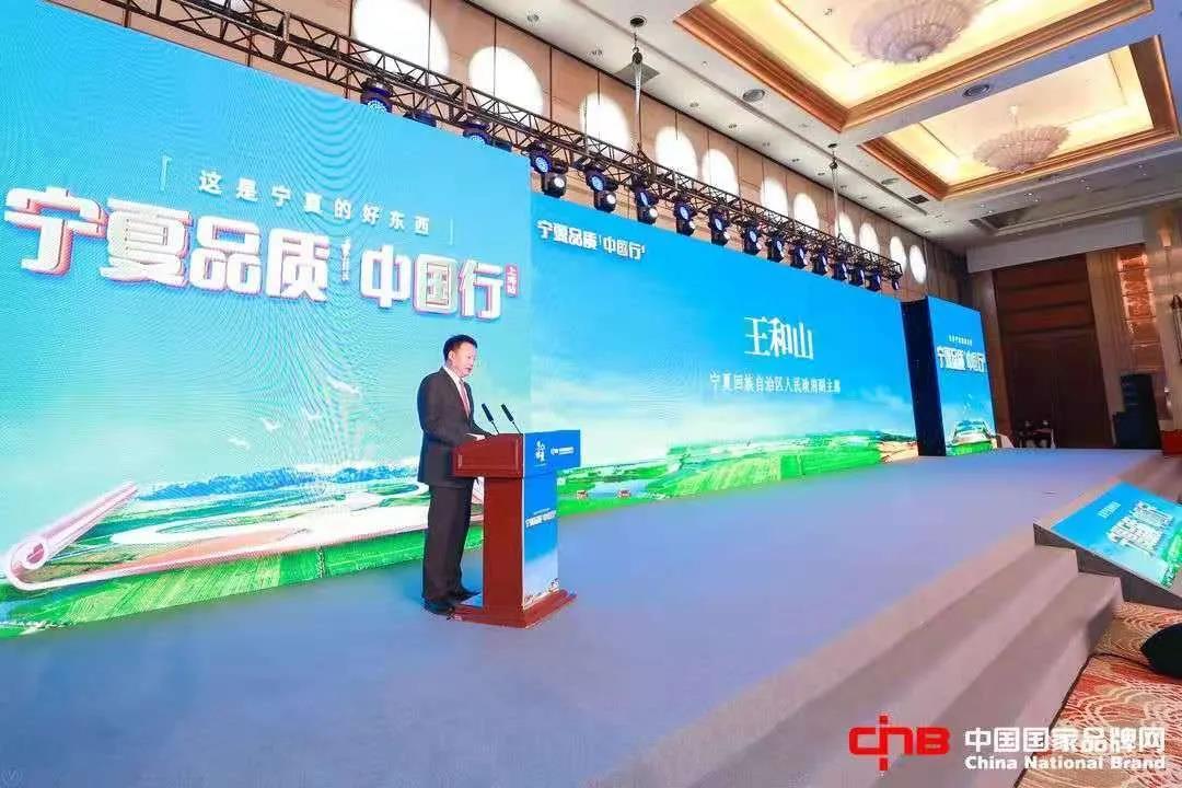 打响宁夏牌,引领新发展,宁夏品质中国行(上海站)隆重举行(图4)