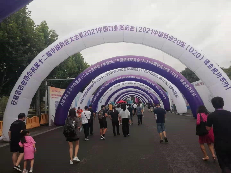 百菲乳业亮相第十二届中国奶业大会 用实际行动践行品质承诺